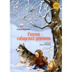 Сказки сибирских деревень