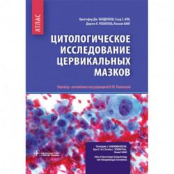 Цитологическое исследование цервикальных мазков. Атлас