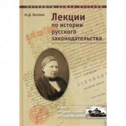 Лекции по истории русского законодательства