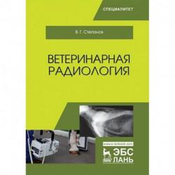 Ветеринарная радиология