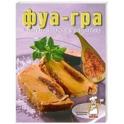 Фуа-гра и лёгкие закуски к аперитиву