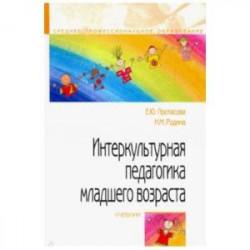 Интеркультурная педагогика младшего возраста. Учебник