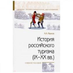 История российского туризма (IX-XX вв.). Учебное пособие