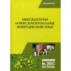 Микобактерии и микобактериальные инфекции животных