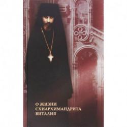 О жизни схиархимандрита Виталия. Воспоминания духовных чад. Письма. Поучения