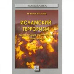 Исламский терроризм. Радикализация, рекрутирование, индоктринация. Монография