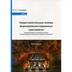 Градостроительные основы формирования подземных пространств. Методика выявления зон размещения объектов