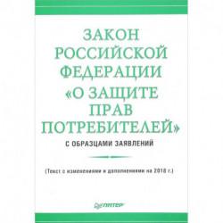 Закон Российской Федерации «О защите прав потребителей» с образцами заявлений