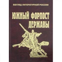 Южный форпост державы. Статьи и эссе о Дагестане