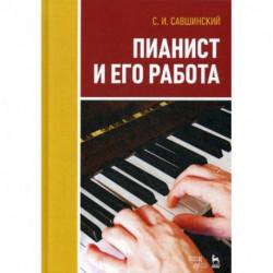 Пианист и его работа