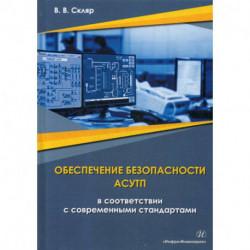 Обеспечение безопасности АСУТП в соответствии с современными стандартами. Методическое пособие
