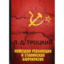 Немецкая революция и сталинская бюрократия