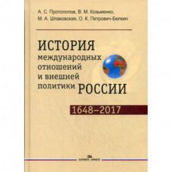 История международных отношений и внешней политики России (1648—2017)