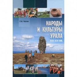 Народы и культуры Урала. XIX - XXI в.в