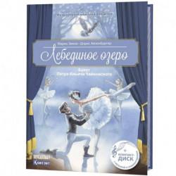 Музыкальная классика для детей. Лебединое озеро. Балет Петра Ильича Чайковского
