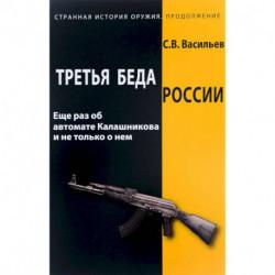 Третья беда России. Еще раз об автомате Калашникова и не только о нем