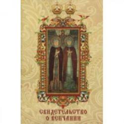 Свидетельство о венчании 'Святые Петр и Феврония'