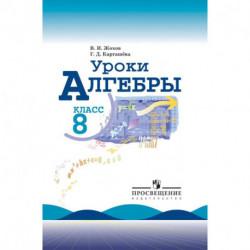 Уроки алгебры. 8 класс. Книга для учителя к учебнику Ю.Н. Макарычева, Н.Г. Миндюк
