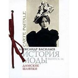История моды: Дамские шляпки
