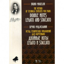Метод технических упражнений для фортепиано. Двойные ноты legato и staccato