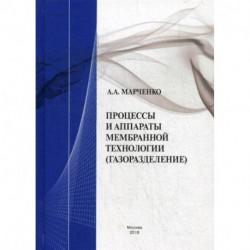 Процессы и аппараты мембранной технологии (газоразделение)