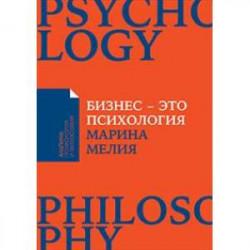 Бизнес-это психология