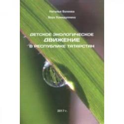 Детское экологическое движение в Республике Татарстан