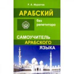 Арабский без репетитора. Самоучитель арабского языка