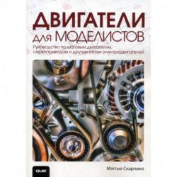 Двигатели для моделистов