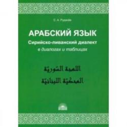 Арабский язык. Сирийско-ливанский диалект в диалогах и таблицах. Учебное пособие