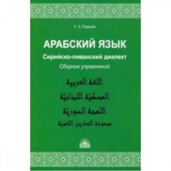 Арабский язык. Сирийско-ливанский диалект. Сборник упражнений