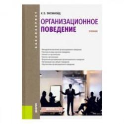 Организационное поведение (для бакалавров). Учебник