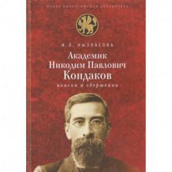 Академик Н. П. Кондаков. Поиски и свершения