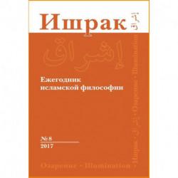 Ишрак. Философско-исламский ежегодник. Выпуск 8