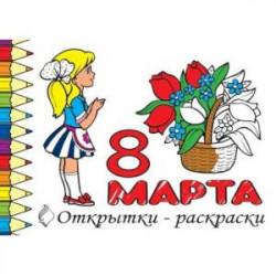 Комплект Открытки-раскраски «8 Марта» (10 штук)
