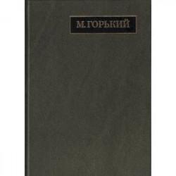 Полное собрание сочинений. Письма. В 24 томах. Том 20. Письма август 1930 - ноябрь 1931
