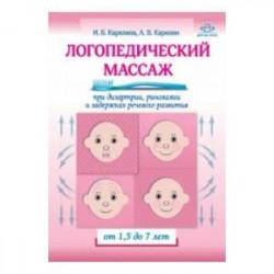 Логопедический массаж при дизартрии, ринолалии и задержках речевого развития. От 1,5 до 7 лет