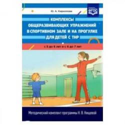 Комплексы общеразвивающих упражнений в спортивном зале и на прогулке для детей с ТНР с 5 до 6 лет