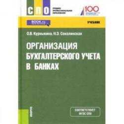 Организация бухгалтерского учета в банках. Учебник