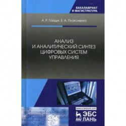Анализ и аналитический синтез цифровых систем управления