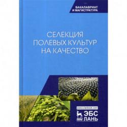 Селекция полевых культур на качество