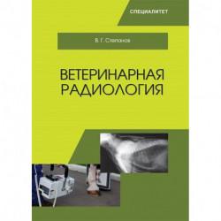 Ветеринарная радиобиология