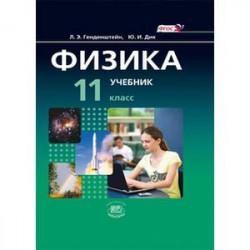 Физика. 11 класс. Учебник. Базовый уровень. Часть 1. ФГОС
