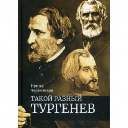 Такой разный Тургенев. К 200-летию со дня рождения