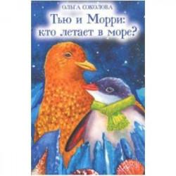 Тью и Морри: кто летает в море?