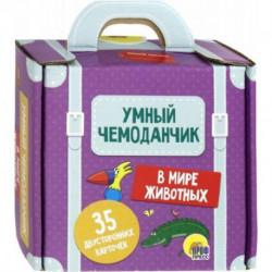 Умный чемоданчик 'В мире животных' (35 карточек)