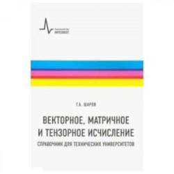 Векторное, матричное и тензорное исчисление. Справочник для технических университетов