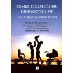 Семья и семейные ценности в РФ. Социально-правовой аспект. Материалы Международной конференции
