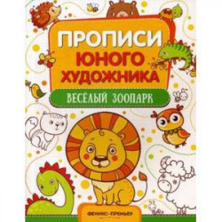 Веселый зоопарк. Обучающая книжка-раскраска