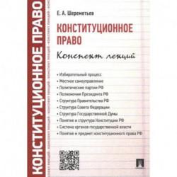Конституционное право. Конспект лекций. Учебное пособие